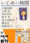 いじめの時間 [Ijime no jikan] - Kaori Ekuni, 角田 光代, 稲葉 真弓