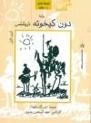 (#1) دون كيخوتة - Miguel de Cervantes Saavedra, عبد الرحمن بدوي
