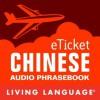 eTicket Chinese - Living Language
