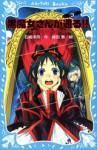 黒魔女さんが通る!!PART3、ライバルあらわる!?の巻 - Hiroshi Ishizaki, 藤田香