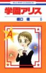 学園アリス 6 - Tachibana Higuchi