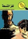 لغز التسعة - محمود سالم