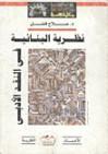 نظرية البنائية في النقد الأدبى - صلاح فضل