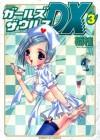ガールズザウルスDX 3 - Kei Kusunoki