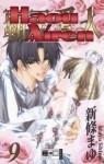 Haou Airen 9 - Mayu Shinjo
