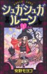 シュガシュガルーン 1 (新書) - Moyoco Anno, 安野モヨコ