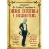 Almanaque do Dr. Thackery T. Lambshead de Doenças Excêntricas e Desacreditadas - Jeff VanderMeer, Alan M. Clark