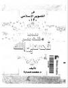 عندما دخلت مصر فى دين الله - محمد عمارة
