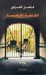 القلعة الخامسة - فاضل العزاوي, Fadhil al-Azzawi