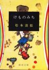 けものみち [Kemono michi] - 松本清張, Seicho Matsumoto