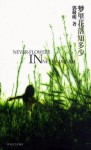 梦里花落知多少(Never-Flowers in Never Dream) - Jingming Guo