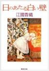日のあたる白い壁 [Hi No Ataru Shiroi Kabe] - Kaori Ekuni, 江國 香織