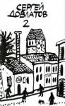 Собрание прозы в трех томах. Том 2 - Sergei Dovlatov