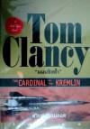 แผนชิงฟ้า (แจ็คไรอัน # 4) - สุวิทย์ ขาวปลอด, Tom Clancy