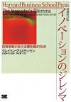 イノベーションのジレンマ 増補改訂版 (Harvard business school press) (Japanese Edition) - Clayton M. Christensen, 玉田 俊平太, 伊豆原 弓