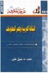 الثقافة العربية وعصر المعلومات - نبيل علي