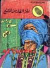 لغز الفارس المقنع - محمود سالم