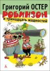 Робинзон и тринадцать жадностей - Grigorij Oster