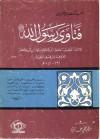فتاوى رسول الله صلى الله عليه وسلم - ابن قيم الجوزية, مصطفى عاشور