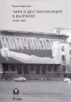 Пари и де / стабилизация в България 1948 - 1989 - Румен Аврамов