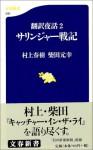 Sarinjā senki: Honʾyaku yawa 2 - Haruki Murakami, 柴田 元幸, 村上 春樹
