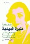 السلطانة منيرة المهدية والغناء في مصر قبلها وفي زمانها - رتيبة الحفني
