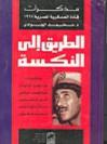 الطريق إلى النكسة - مذكرات قادة العسكرية المصرية 1967 - محمد الجوادي