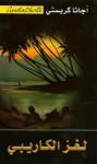 لغز الكاريبي - Agatha Christie