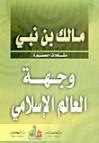 وجهة العالم الإسلامي - مالك بن نبي, Malek Bennabi