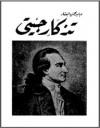 تذكار جيتي - عباس محمود العقاد
