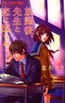放課後、先生と恋に堕ちる (フラワーコミックス) (Japanese Edition) - Saki Aikawa
