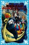 黒魔女さんが通る!!PART7、黒魔女さんのハロウィーン - Hiroshi Ishizaki, 藤田香