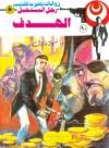 الهدف - نبيل فاروق