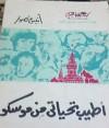 أطيب تحياتى من موسكو - أنيس منصور