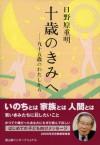 Jissai No Kimi E: Kyūjūgosai No Watashi Kara - Shigeaki Hinohara