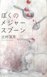 ぼくのメジャースプーン - Mizuki Tsujimura, 辻村深月