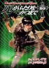死がふたりを分かつまで 13 [Shi ga Futari o Wakatsu Made] (Until Death Do Us Part, #13) - Hiroshi Takashige, たかしげ 宙, DOUBLE-S