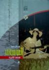 مدخل في الموسيقى - محمد قابيل
