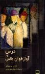 درس و آوازخوان طاس - Eugène Ionesco, داریوش مهرجویی