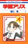 学園アリス 1 - Tachibana Higuchi