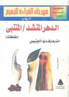 الدهر المنشد /المتنبي - أدونيس, أبو الطيب المتنبي