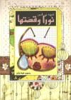 نورا وقصتها - Fatima Sharafeddine, هبة فران