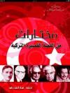 مختارات من القصة القصيرة التركية - مجموعة, عمار أحمد حامد
