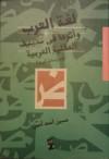 لغة العرب وأثرها في تكييف العقلية العربية (ودراسات أخرى) - حسين أحمد أمين