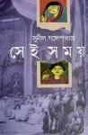 সেই সময় - Sunil Gangopadhyay