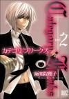 Category: Freaks, Volume 2 - Sakurako Gokurakuin