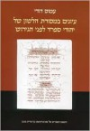Studies in the Linguistic Tradition of Spanish Jews before the Expulsion (Hebrew) (Hebrew Edition) - Amos Dodi