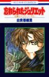 忘れられたジュリエット (Comic) - Kaori Yuki, 由貴 香織里