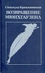 Возвращение Мюнхгаузена - Sigizmund Krzhizhanovsky, Sigizmund Krzhizhanovsky