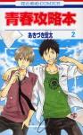 Seishun Kouryakuhon, Vol. 02 - Sorata Akizuki, Sorata Akizuki